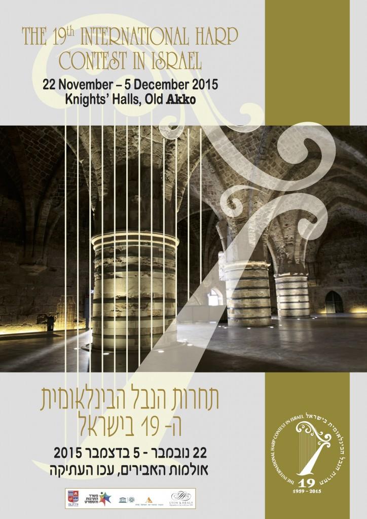 poster harp contest 2015