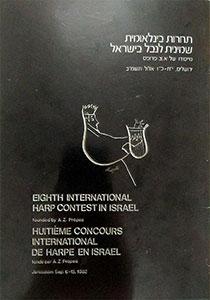 8th Contest 1982 program [PDF]