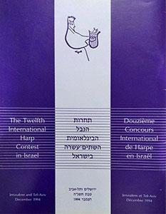 12th Contest 1994 program [PDF]