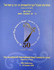 17th Contest 2009 program [PDF]