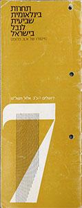 7th Contest 1979 program [PDF]