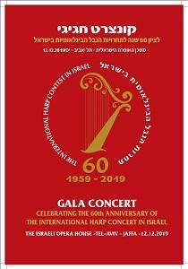 60 years Gala Concert 2019 program [PDF]